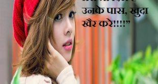 Mera Toh Dil Hai Unke Paas